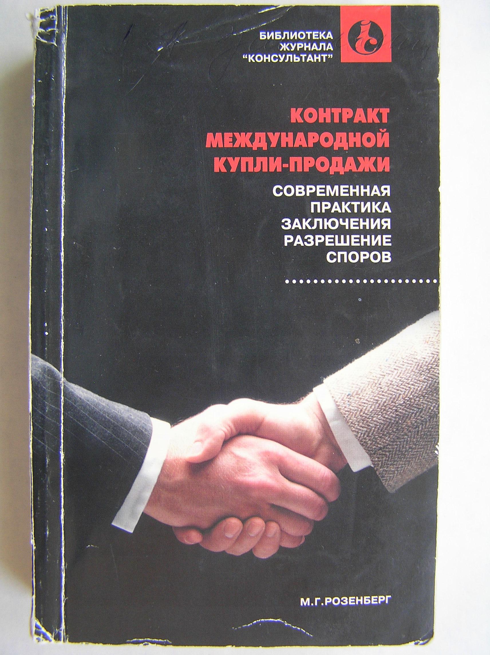 Розенберг М. Г. Контракт международной купли-продажи 11.JPG