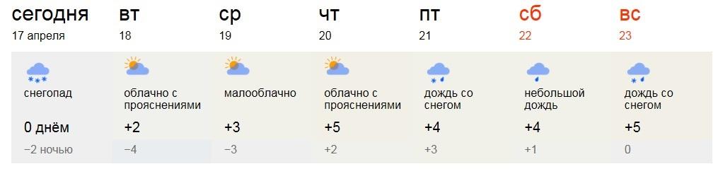 Погода_17.jpg