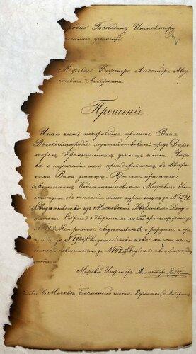 ГАКО, ф. 445, оп. 1, д. 38, л. 2.