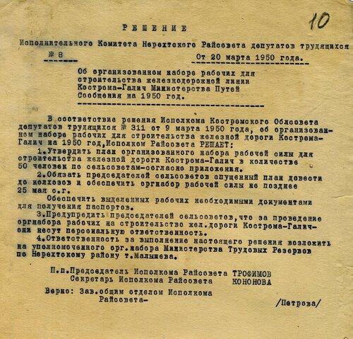 ГАКО, ф. Р-941, оп. 8, д. 241 л. 10.