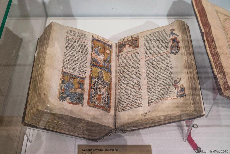 Библия католикоса Акопа. Сис. 1338 г.