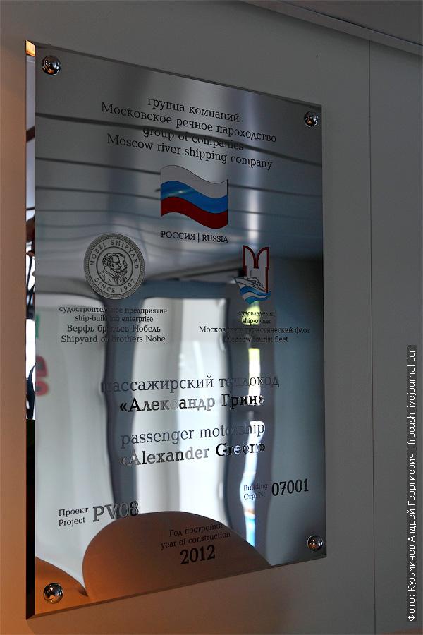 теплоход «Александр Грин»