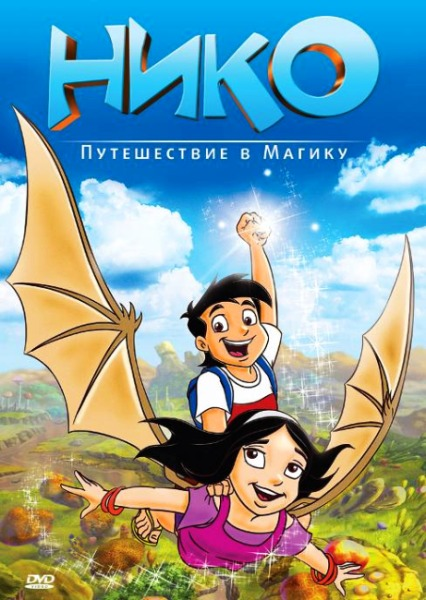 ����: ����������� � ������ / Niko: Journey to Magika (2011) DVD5 + DVDRip