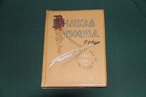 Молдове вернули книжный раритет начала прошлого века