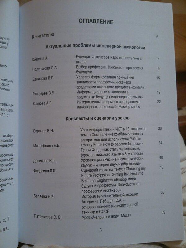 Инженерная аксиология-II-07.jpg