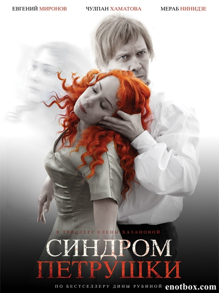 Синдром Петрушки (2015/WEB-DL/WEB-DLRip)