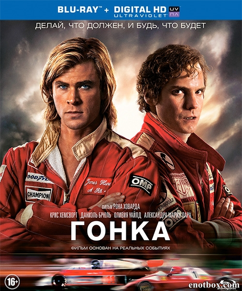Гонка / Rush (2013/BDRip/HDRip)