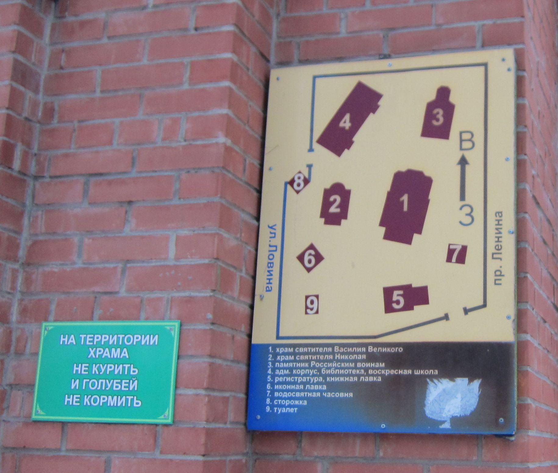 Схема территории храма собозначением построек истрогое предупреждение прихожанам насчёт дыма вонючего ипернатых тварей Божьих (26.05.2015)