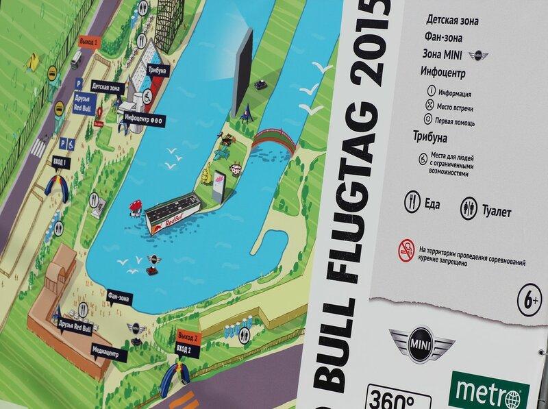 Карта мероприятия Red Bull Flugtag 2015