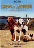 Фильмы про кошек Дорога домой 2: Затерянные в Сан-Франциско (1985)