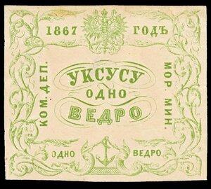 Квитанция Коммерческого департамента Морского министерства. 1867 г. 1 ведро уксуса