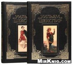 Книга Весь Шекспир в 2 томах