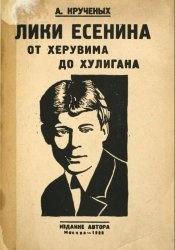 Книга Лики Есенина. От херувима до хулигана