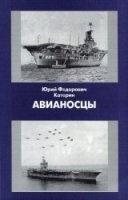 Книга Авианосцы