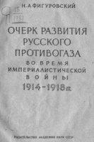 Книга Очерк развития русского противогаза во время империалистической войны 1914-1918 гг.