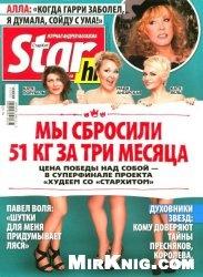 Журнал StarHit №1 2015