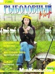 Журнал Рыболовный мир №2 2005