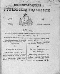 Нижегородские губернские ведомости 1843 № 38-52