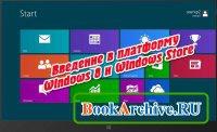Книга Введение в платформу Windows 8 и Windows Store