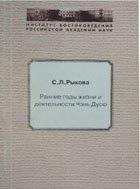Книга Ранние годы жизни и деятельности Чэнь Дусю (1879-1914 гг.)