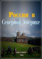 Книга Власть факта. Россия в Северной Америке (2014) SATRip avi 502Мб