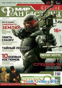 Мир фантастики №3 2013