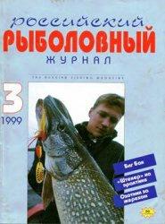 Журнал Российский Рыболовный Журнал № 3 1999
