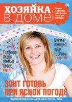 Журнал Хозяйка в доме №19 2013