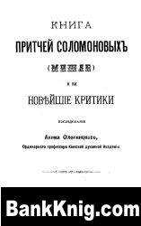 Книга притчей Соломоновых (Мишле) и ее новейшие критики