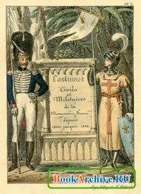 Книга Costumes civils et militaires de la monarchie francoise depuis 1200 a 1820, v. 1-4.