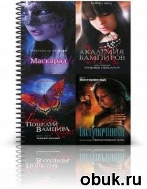 "Книга Все книги серии ""Сумерки"" (2011)"