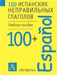 Книга 100 испанских неправильных глаголов (100+ Español)