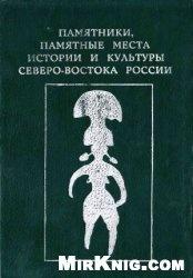 Книга Памятники, памятные места истории и культуры Северо-Востока России