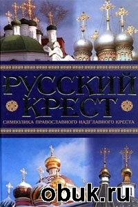 Книга Русский крест. Символика православного надглавного креста