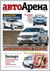 Журнал Автоарена №5 2013