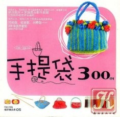 Книга Книга Hand bag 300