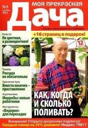 Журнал Моя прекрасная дача №9 2013