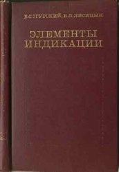 Книга Элементы индикации. Справочник