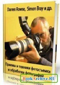 Книга Приемы и техники фотосъемки и обработки фотографий.