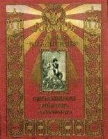 Книга За Веру, Царя и Отечество. Отечественная война 1812 г. в картинах (Альбом) jpg 149Мб