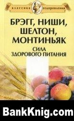 Книга Брэгг, Ниши, Шелтон, Монтиньяк. Сила здорового питания pdf+fb2 1,65Мб