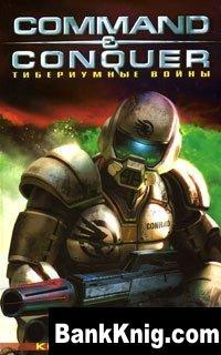 Книга Тибериумные войны fb2 1,58Мб