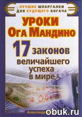Книга Александр Филд. Уроки Ога Мандино. 17 законов величайшего успеха в мире