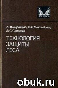 Книга Воронцов А. И. и др. - Технология защиты леса