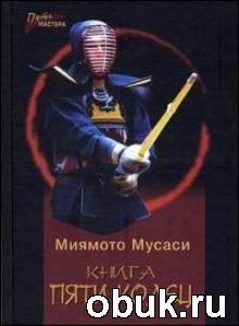 Книга Бусидо