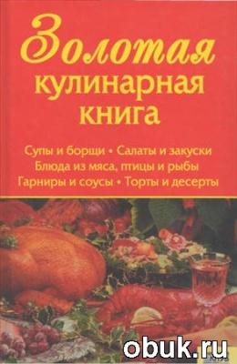Книга Золотая кулинарная книга