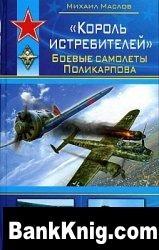 """Книга """"Король истребителей"""". Боевые самолеты Поликарпова pdf 22,6Мб"""