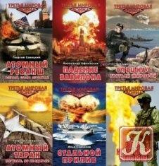 Книга Третья мировая война /11 томов