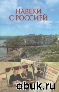 Книга Навеки с Россией. Сборник документов и материалов (часть 2)