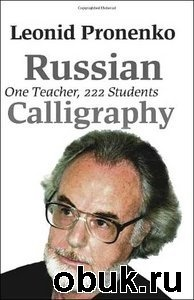 Книга Russian Calligraphy: OneTeacher, 222 Students